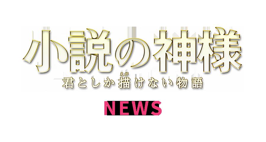 小説の神様 NEWS